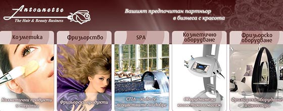 Antoanette Beauty Studio