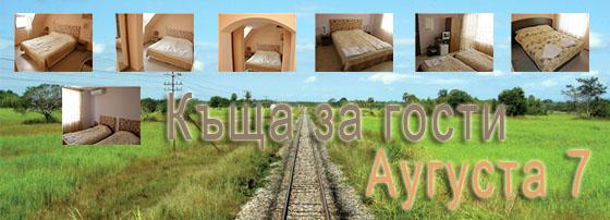 Къща за гости Аугуста 7
