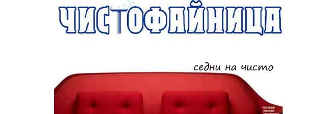 Чистофайница ЕООД