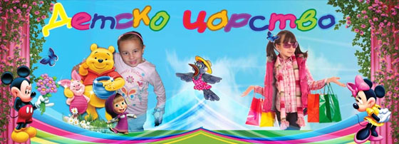 Магазин Детско Царство