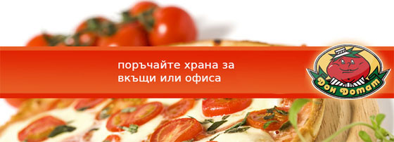 Дон Домат Pizza & Grill