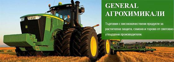Генерал Агрохимикали