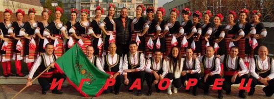 Играорец - група за народни хора