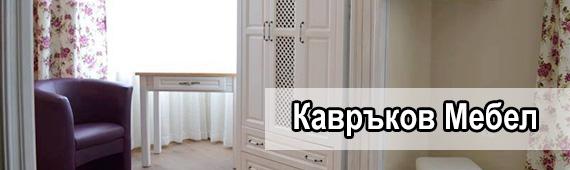 Кавръков Мебел