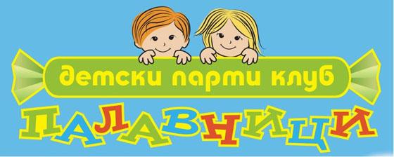 Детски парти клуб Палавници