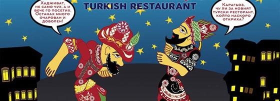 Турски ресторант Конак
