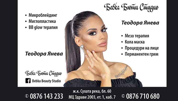 Bebka Beauty Studio