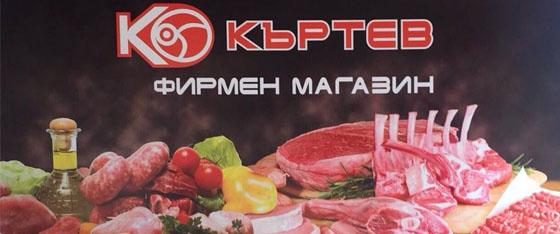 Фирмен магазин Къртев