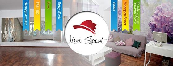 Център Lion Sport