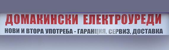 Литекс Комерт ЕООД