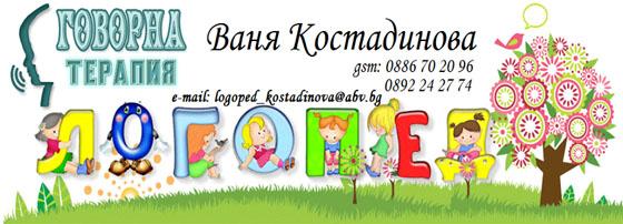 Логопед Ваня Костадинова