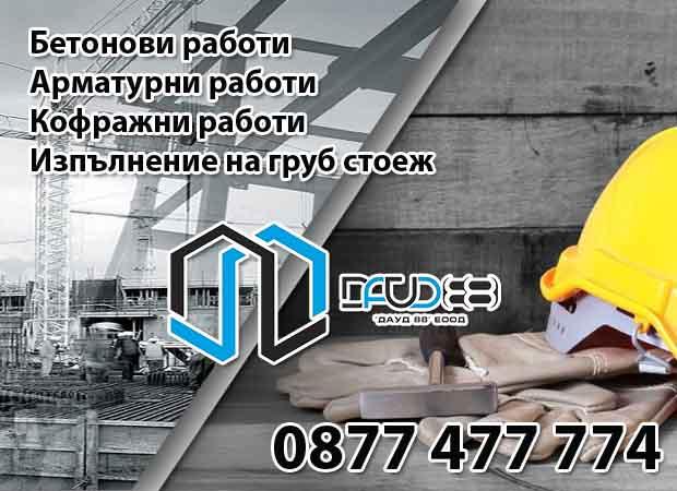 ДАУД 88 ЕООД І Кофражни работи Бургас