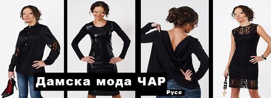Магазин Дамска мода ЧАР