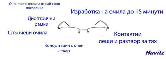 Оптика Алта