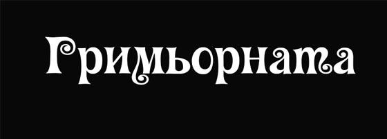 Гримьор Силвия Бутева