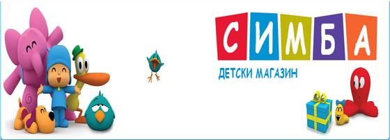 Детски магазин СИМБА