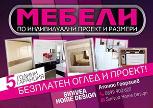 Sinivea Home Design - Варна