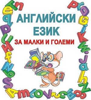 Sparkle English Language Centre - София