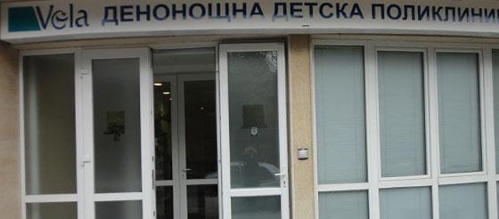 Денонощна Детска Поликлиника Вела