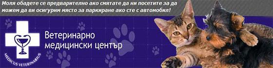 Ветеринарно Медицински Център