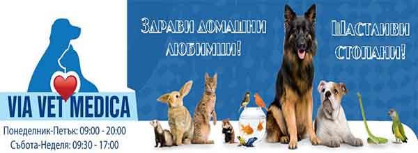 Ветеринарна клиника Виа Вет Медика